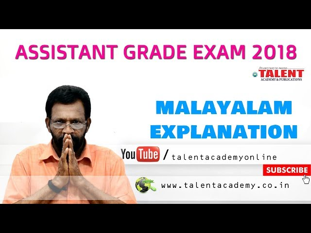 PSC | ASSISTANT GRADE EXAM (05-08-2018) - MALAYALAM EXPLANATION