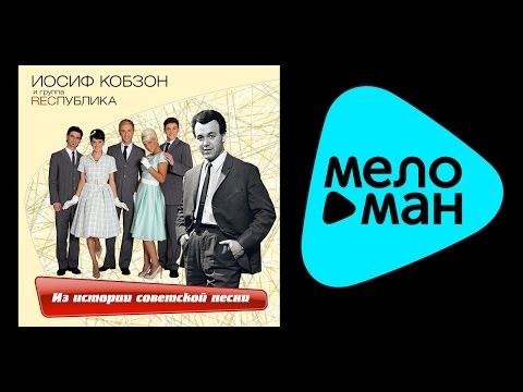Малиновый звон - Главное, ребята - ИОСИФ КОБЗОН и группа РЕСПУБЛИКА
