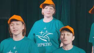 Битва хоров 2017 ИРКПО. Преподаватели отделение начальных классов.