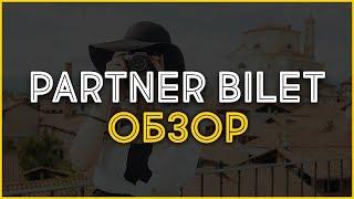 Туристическая партнерка Partner Bilet. Обзор, отзыв, выплаты, заработок.