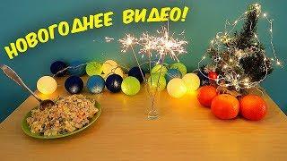 НОВОГОДНЕЕ ВИДЕО! С Новым 2019 годом! alex boyko