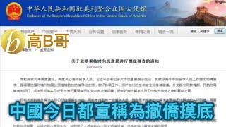 中國今日都宣稱為撤僑摸底 你有親戚朋友在美國嗎? 誠邀加入網台 [智慧如水] 20200406