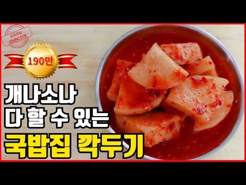 0:02 / 9:33 국밥충을 위한 리얼 국밥집 깍두기(섞박지)