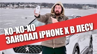 Спрятал iPhone X в лесу - новогодний квест! И другие приключения с Peugeot 3008