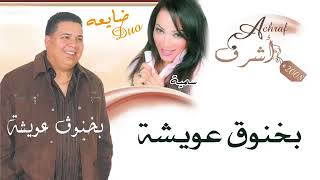 اغاني طرب MP3 بخنوق بنت المحاميد بصوت أشرف تحميل MP3