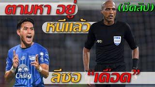 ตามหาตัว ปิด IG หนี / ลีซอจะไม่ทน เรื่องนี้ / ทีมชาติไทยยื่น AFC
