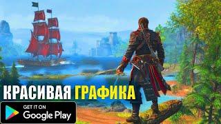 10 ИГР НА АНДРОИД С ХОРОШЕЙ ГРАФИКОЙ