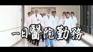 《一日系列第三十七集》木曜一日醫院勤務-一日醫院勤務