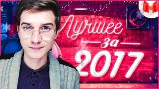 """Лучшее за 2017 год """"Баги, Приколы, Фейлы"""" Реакция Ника"""