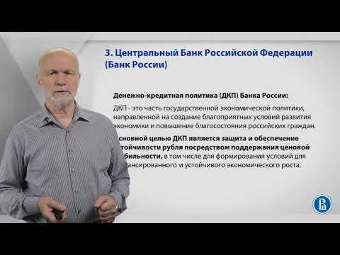 Обновленный курс «Банковские услуги и отношение людей к банкам». Часть 3