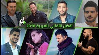 شاهد افضل الأغاني العربية 2018 التي حققت ملاين المشاهدات تحميل MP3