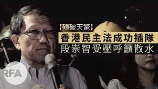 【碩破天驚】香港民主法成功插隊  段崇智受壓呼籲散水