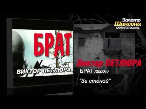 Виктор Петлюра - За стеной (Audio)