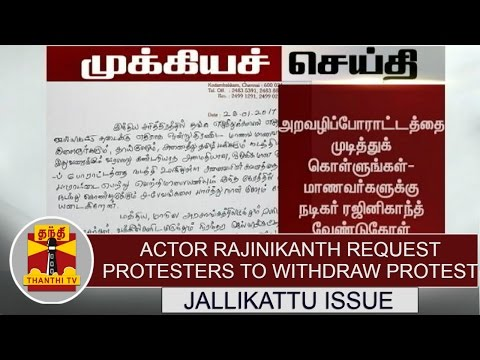 BREAKING NEWS : Actor Rajinikanth request protesters to withdraw protest   Jallikattu Issue