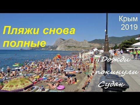 Пляжи снова полные. Крым, СУДАК 2019. Погода наладилась: отдыхающие у моря