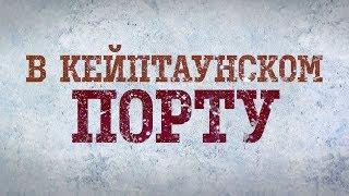 В КЕЙПТАУНСКОМ ПОРТУ. Трейлер