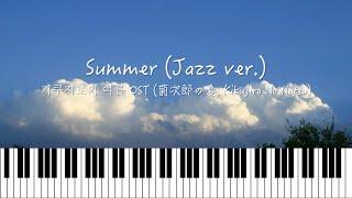 기쿠지로의 여름 OST - Summer 재즈 버전으로 연주한다면 ?!