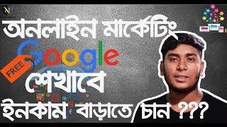 Online Digital Marketing Training By Google | Google Certified | Google Digital Unlocked in Bangla