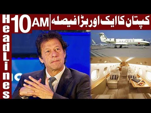 PM Imran Khan Decide Not To Use Government Private Jet   Headlines 10 AM   25 August   Express News