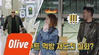 One Night Food Trip 2018 (선공개) 돈스파이크, 원푸트 먹방 재도전 이거 실화? (포기각..항복각..) 180425 EP.9