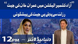 Big Prediction of PTI win in AJK Elections   Dunya News Headlines 12 PM    22 July 2021