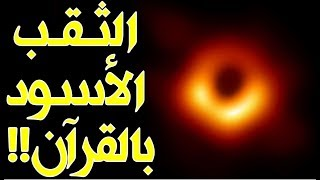 هل الثقب الأسود مذكور في القرآن حقاً؟! وما هي الآية التي ذكر بها؟