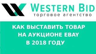 Как выставить товар на продажу на аукционе EBAY в 2018 году, работая с Western Bid
