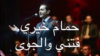 تحميل اغاني حمام خيري فتني والجوى | Hamam Khayri Ftny Waljuaa MP3