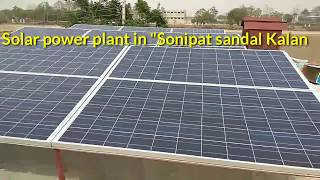 5 Kw. Solar Power Plant working specification and full system detail. in Hindi