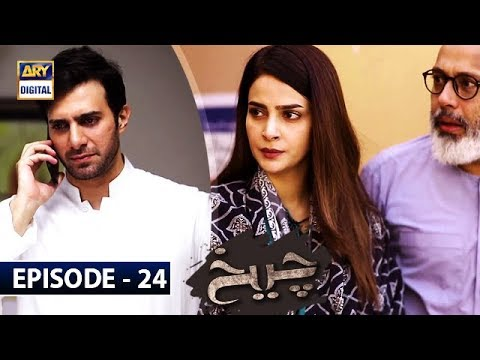 Cheekh Episode 24  2