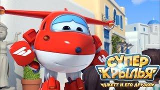 Супер Крылья - (Super Wings All Full Episode) / Все серии подряд / Джетт и его друзья  Летние серии