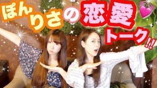 【ほ゜んりさ】恋愛&結婚トーク!!【占いあり!】 - YouTube