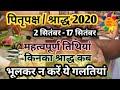 Pitru Paksha 2020 Start Date: श्राद्ध 2020 कब से कब तक, महत्वपूर्ण तारीखें, भूलकर न करें ये काम