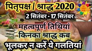 Pitru Paksha 2020 Start Date: श्राद्ध 2020 कब से कब तक, महत्वपूर्ण तारीखें, भूलकर न करें ये काम - Download this Video in MP3, M4A, WEBM, MP4, 3GP