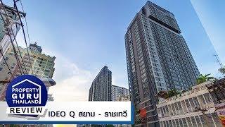 รีวิว-เยี่ยมชม ไอดีโอ คิว สยาม-ราชเทวี (Ideo Q Siam-Ratchathewi)