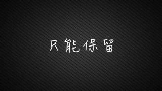 郁可唯 - 好朋友只是朋友 (歌詞MV)