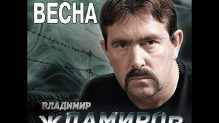 Владимир Ждамиров - За забором весна 2014 (альбом)