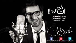 تحميل اغاني مجانا أحمد برهان - ألف رحمة (النسخة الأصلية)   2013