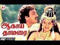 ஆகாய தாமரை | நாடோடி பாட்டுக்காரன்| இளையராஜா | Aagaya Thamarai | Ilaiyaraja Songs | Karthik, Mohini