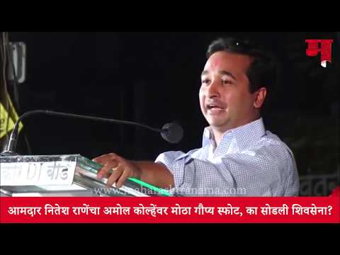 MLA Nitesh Rane criticize shivsena by exposing them on Amol Kolhe's reason of leaving shivsena