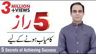 5 Secrets to Achieving Success in Life | Qasim Ali Shah (In Urdu)