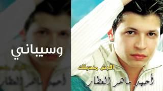 احمد ماهر العطار - وسيباني (النسخة الأصلية)
