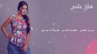 هلق خلص - نانسي زعبلاوي | Nancy -Zaabalawi - Halla Khallas - Official Lyrics Video تحميل MP3