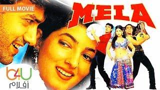 Mela - FULL MOVIE | الفيلم الرومانسي الهندي ميلا كامل مترجم للعربية  بطولة  عامر خان و توينكل خانا
