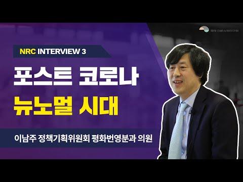 One Point Interview : 포스트 코로나 시대의 미래와 전망(이남주 위원) 동영상표지