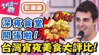 老外心中最狂台灣宵夜大評比!「這食物」讓他們魂牽夢縈?!【2分之一強】20181122 一刀未剪版 EP989 馬丁 佩德羅