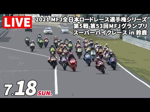 全日本ロードレース第5戦鈴鹿 決勝レースライブ配信動画