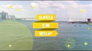 [부산 SUP 활용법 1탄] 와썹 와썹~ SUP 타고 친구들 사이에서 인싸 됐썹~의 이미지