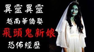 越南朋友娶老婆,真身原來係飛頭鬼,恐佈到你想像唔到|異靈異靈 (第二節) 19年07月08日