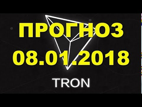 TRX/USD — TRON прогноз цены / график цены на 8.01.2018 / 8 января 2018 года